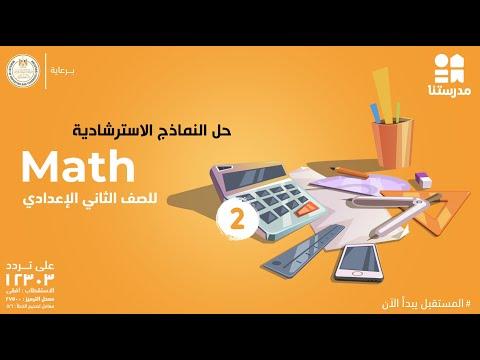 حل النماذج الاسترشادية   الصف الثاني الإعدادي   Math