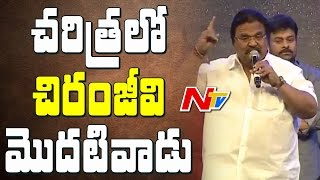 Dasari Narayana Rao Speech  Khaidi No 150 Pre Release Event  Mega Star Chiranjeevi Kajal DSP