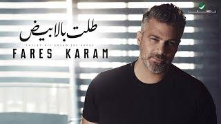 Fares Karam ... Tallet Bil Abyad (El Eres) - Lyrics | فارس كرم ... طلت بالابيض (العرس) - بالكلمات