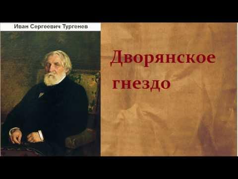 Иван Сергеевич Тургенев.  Дворянское гнездо.  аудиокнига.