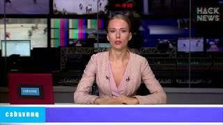 Hack News - Американские новости (Выпуск 169)