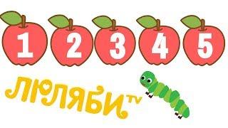 12345 Вместе Учимся Считать   Цифры для малышей от 1 до 10   Детские песенки для малышей