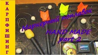 Как выбрать маркерный поплавок своими руками