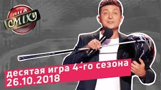 Спорт - ЛИГА СМЕХА, десятая игра 4-го сезона | ПОЛНЫЙ ВЫПУСК 26.10.2018