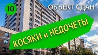 Обзор после ремонта! Косяки и ошибки! Ремонт квартиры в Москве!