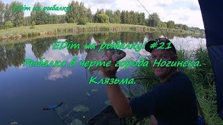 Рыбалка на плотине в ногинске