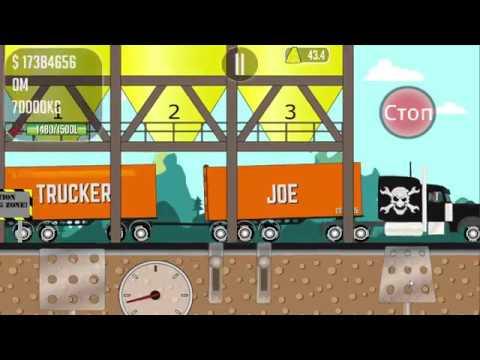 Trucker Joe will transport sand on a truck to a tank factory
