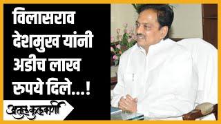 विलासराव देशमुख यांनी अडीच लाख रुपये दिले तेव्हा..! Shrinivas Khale Atul Kulkarni Journalist