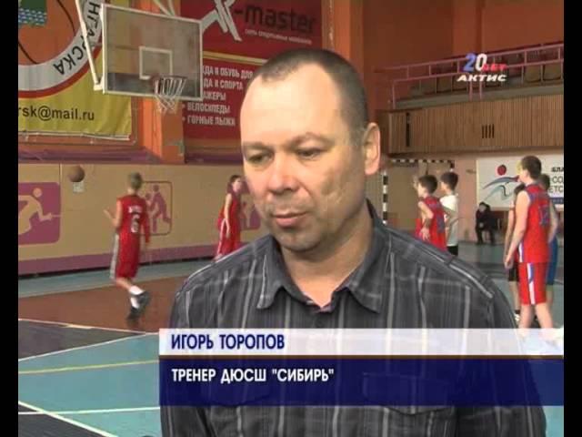 Ангарские баскетболисты примут участие в первенстве России