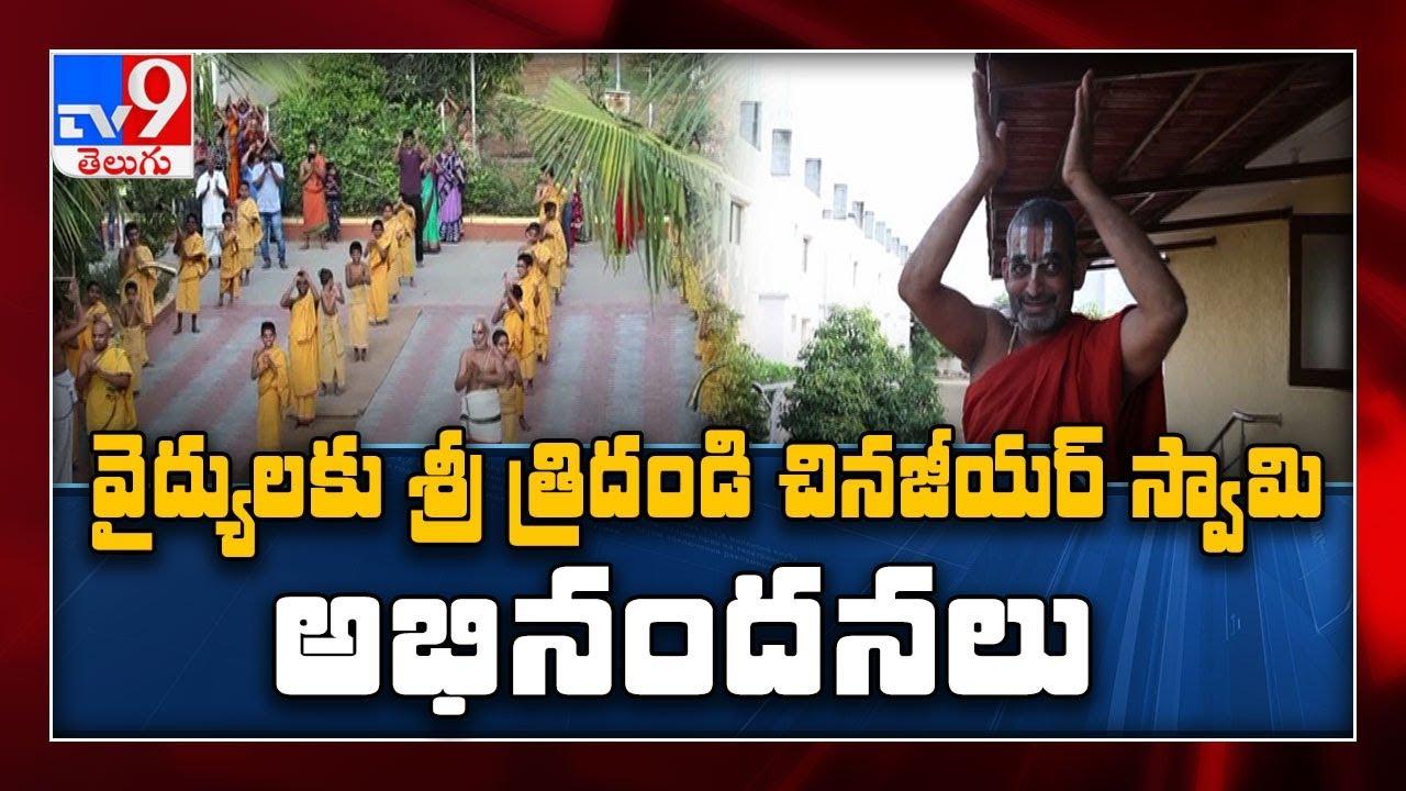 Chinna Jeeyar Swamiji claps during Janata Curfew - TV9