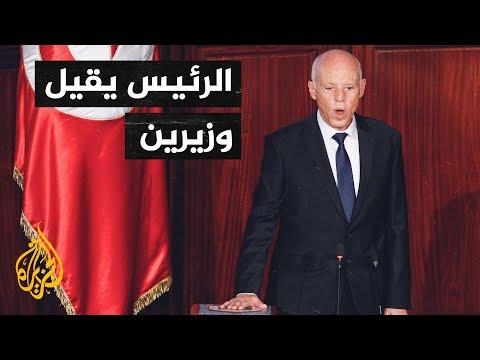 """تونس.. ترقب لتعيين رئيس الحكومة ومثقفون يرفضون """"الانقلاب"""" والرئيس يقيل وزيرين"""