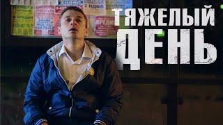 """Смотреть онлайн Короткометражка """"Тяжелый день"""""""