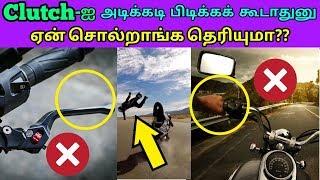 How to use clutch??? | தமிழில் | Mech Edu Tamil.