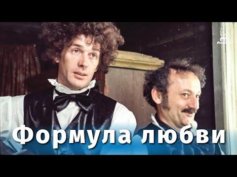 Формула любви (мелодрама, реж. Марк Захаров, 1984 г.)