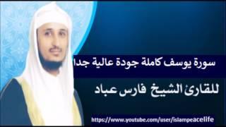 سـورة يوسف كاملة فارس عباد - Surah Yusuf Fares Abbad