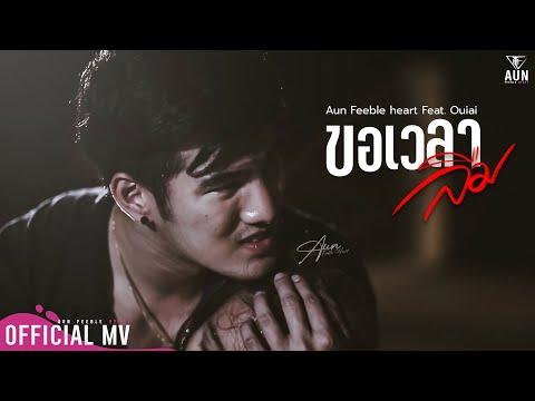ขอเวลาลืม Feat. Ouiai [MV] - AUN FEEBLE HEART