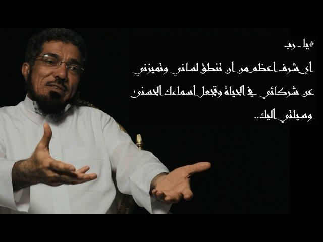 """برنامج آدم: الحلقة الخامسة - """"أسماء"""" - سلمان العودة"""