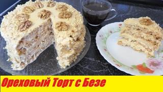 Ореховый Торт с Безе! Самый Вкусный Торт! Киевский торт!