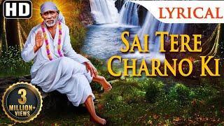 साई तेरे चरणों की थोड़ी धुल जो मिल जाये  Sai Bhajan