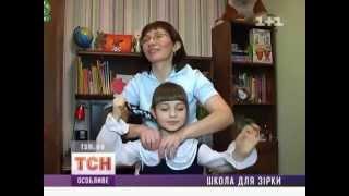 Анна Ткач (ТСН-Особливе 16.01.2013)