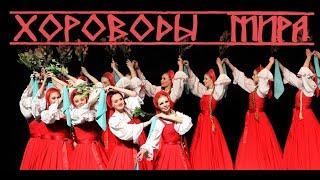 Хороводы мира 1 2 3 части 2018 новые русские фильмы (Official Video), ИнформВойна