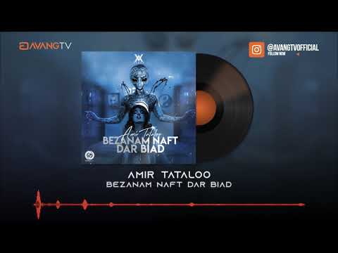 Amir Tataloo - Bezanam Naft Dar Biad (Клипхои Эрони 2020)