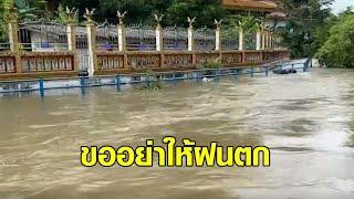 ภาวนาขออย่าให้ฝนตก! หลายจังหวัดยังจมน้ำ ชาวอยุธยาโอด อยู่กับน้ำรอการระเหย
