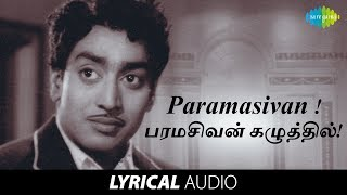 Paramasivan Song With Lyrics   R.Muthuraman   T.M.Soundararajan   M.S.Viswanathan   Kannadasan