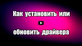 Как установить или обновить драйвера для Windows с помощью  программы DriverMax, бесплатной, на русском языке, которая поможет  найти нужные драйвера и установить.   Скачать программу DriverMax: