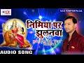 2017 का हिट नवमी भजन | Nimiya Par Jhulanawa | Krishna Premi | Dashahara Ke Mela Me | Bhojpuri Song