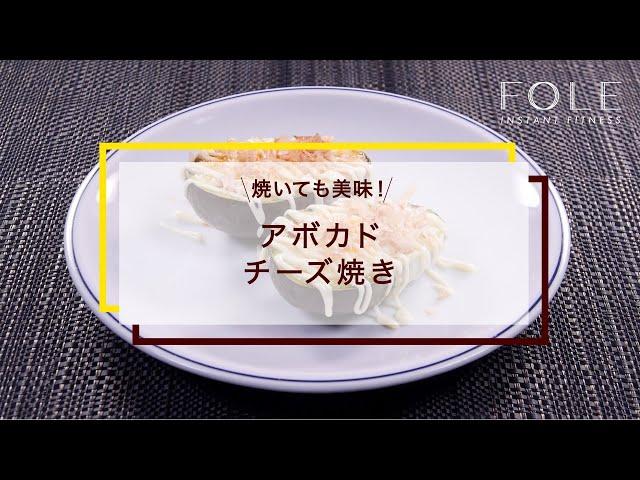 アボカドチーズ焼きのレシピ