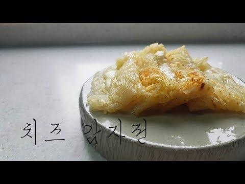 치즈 감자전 : 막걸리에 어울리는 치즈 듬뿍 바삭바삭한 감자전