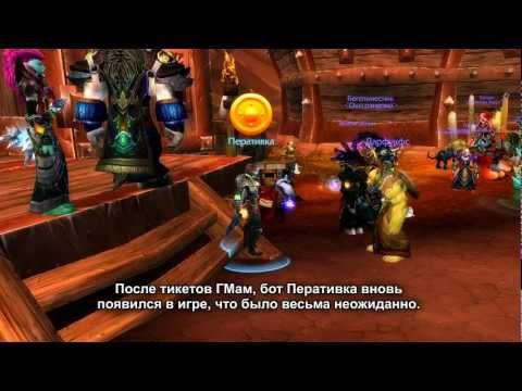БОТЫ World of Warcraft (часть 7) замкнутый круг