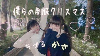 【ちづる x かさ】僕らの制服クリスマス/=LOVE 【踊ってみた】