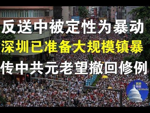 快评:反送中被定性为暴动、深圳已准备大规模镇暴、传中共元老望撤回修例(6/12)