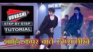 Urvashi Dance Step Tutorial   Step By Step   Vicky Patel   Hip Hop   yo Yo Honey Singh