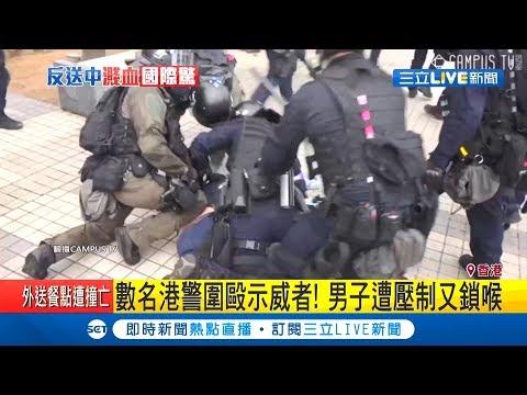 港府定調反送中是暴動 數名港警圍毆示威者挨批