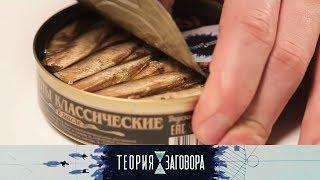 Рыбные консервы. Теория заговора. Выпуск от 21.04.2019