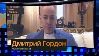 Гордон на «Первом канале» Россия о Зеленском, «зелёных человечках», Крыме, Донбассе и агентах КГБ