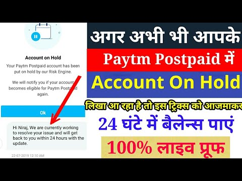 Download How To Increase Paytm Postpaid Limit In 5x Paytm New Upda