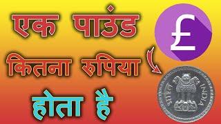 1 Pound Kitna Hota Hai || 1 Pound IN Indian Rupees || 1 Pound Kitna Rupya Hota Hai
