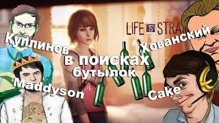 Maddyson, Cake, Хованский и Куплинов в поисках бутылок Life Is Strange