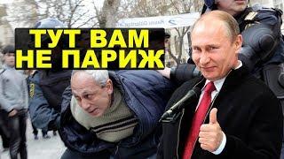 Тут вам не Франция: протесты в России