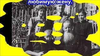 Великий русский писатель и его единственная любовь на всю жизнь.