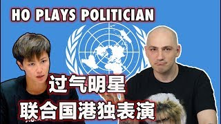 Ho Plays Politician