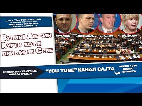 """""""Срећа што су Срби послушали Александра Вучића и били јединствени. Из изјава Аљбина Куртија сада видите шта би се десило да Срби нису послушали Александра Вучића –да буду јединствени. Замислите да постоји само један приватни Србин у…"""