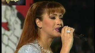 تحميل اغاني نوال الزغبي( على الدبكة لقيني ) اول حفل بتونس نوفمبر 1997 تسجيل نادر جدااا MP3