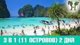 Экскурсия на Пхукете 3 в 1 (11 островов)   Пханг Нга, Краби, Пхи Пхи на 2 дня