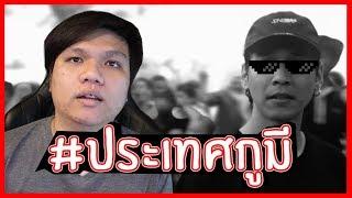 สรุปดราม่า #ประเทศกูมี ผิดหรือไม่ผิด ??