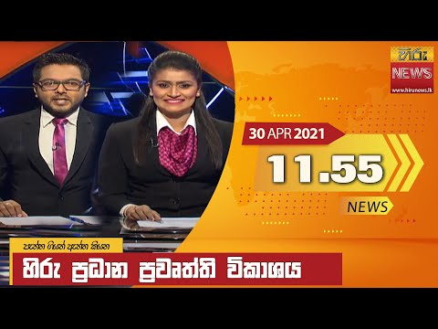 Hiru News 11.55 AM | 2021-04-30